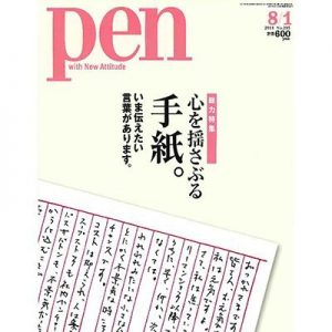 Read more about the article PEN
