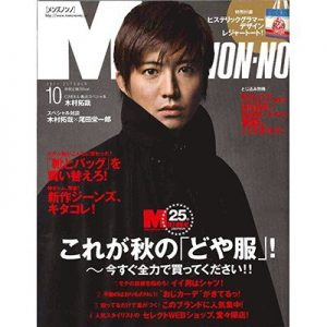 Read more about the article MENS NON-NO