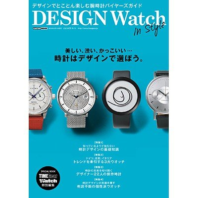 2016_design_watch_instyle_t