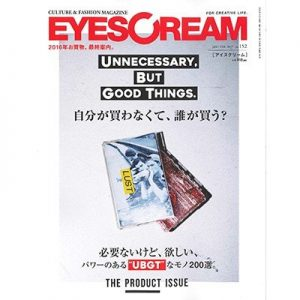 Read more about the article EYE SCREAM
