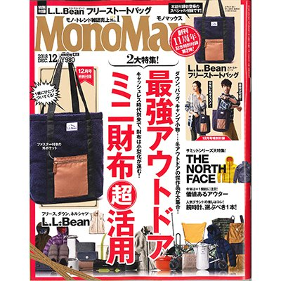 201812_monomax_t