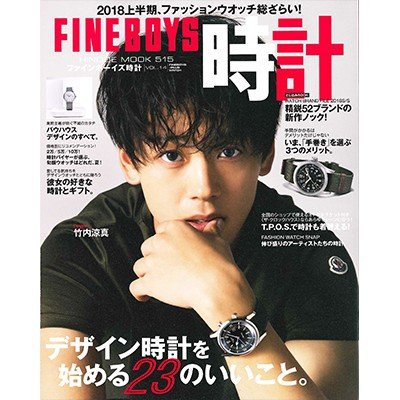 2018_fineboys_watch_vol14_t